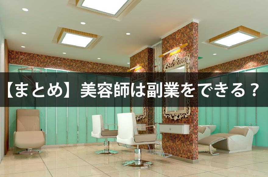 【まとめ】美容師は副業をできる?