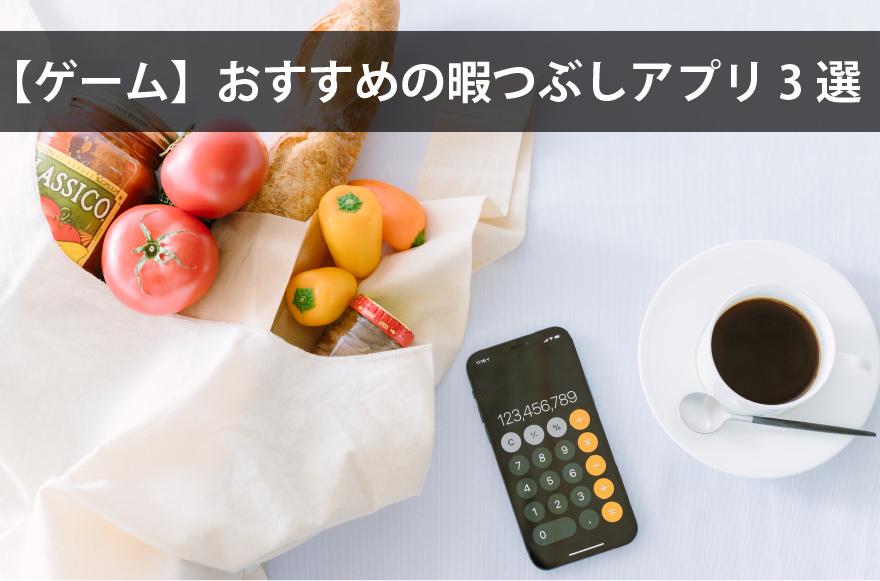 【ゲーム】おすすめの暇つぶしアプリ3選