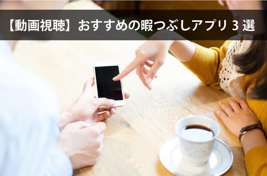 【動画視聴】おすすめの暇つぶしアプリ3選