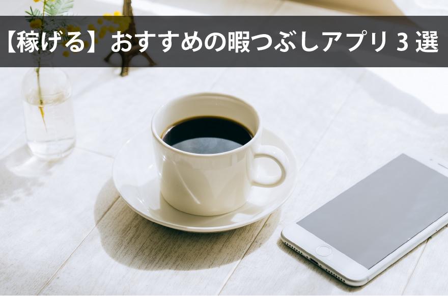 【稼げる】おすすめの暇つぶしアプリ3選