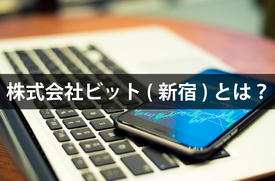まとめ~株式会社ビット(新宿)とは?~