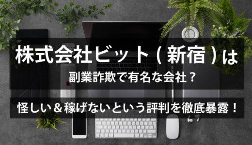株式会社ビット(新宿)は副業詐欺で有名な会社?怪しい&稼げないという評判を徹底暴露!