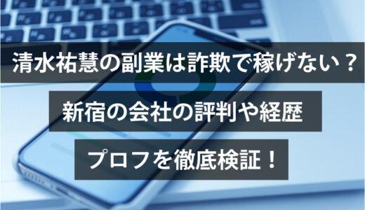 清水祐慧のクリック(Click)は詐欺で稼げない?副業の評判や経歴・プロフを徹底検証!