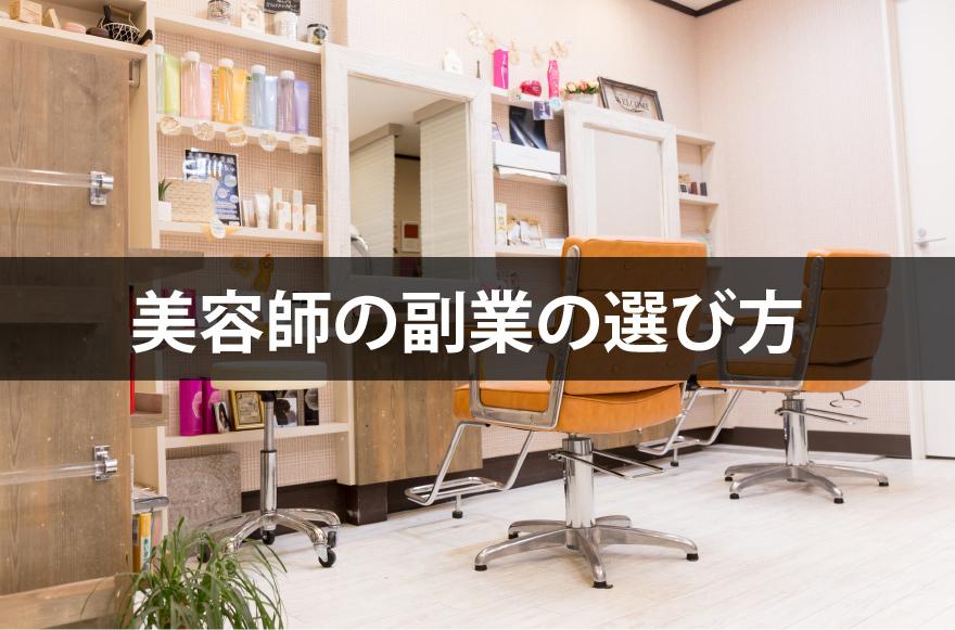 美容師の副業の選び方