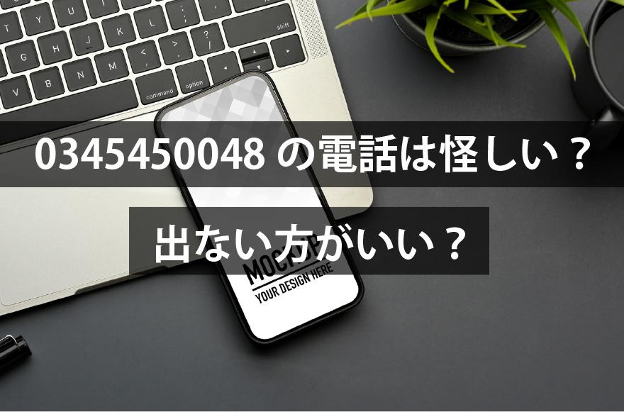 0345450048の電話は怪しい?出ない方がいい?