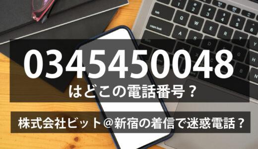 0345450048はどこの電話番号?新宿の着信で迷惑電話?