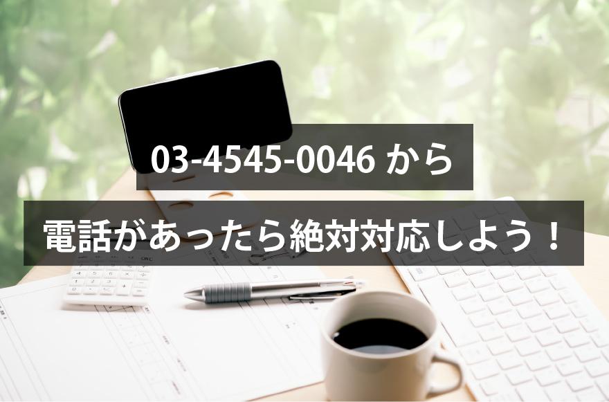 03-4545-0046から電話があったら絶対対応しよう!