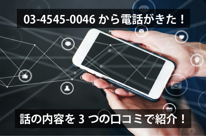 03-4545-0046から電話がきた!話の内容を3つの口コミで紹介!