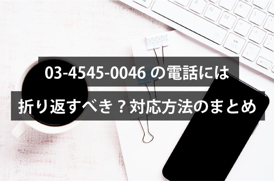 03-4545-0046の電話には折り返すべき?対応方法のまとめ