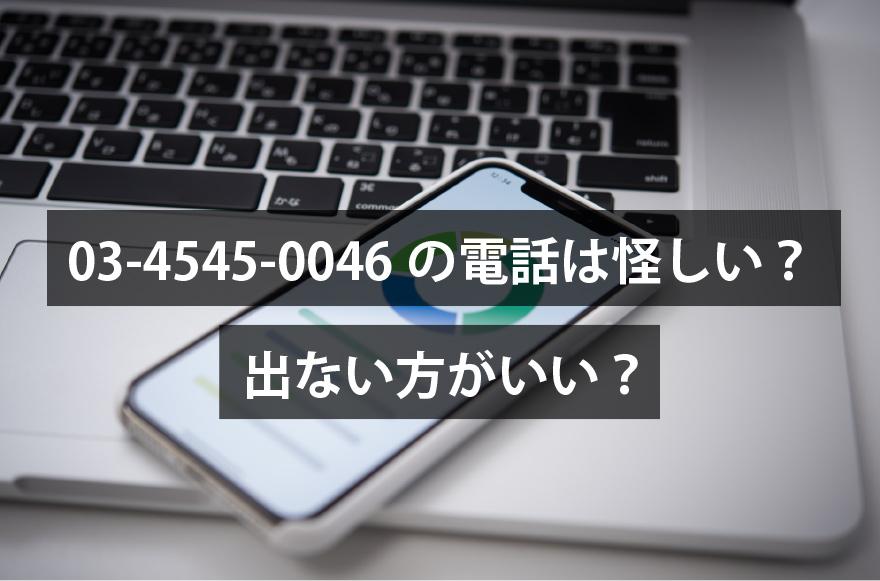 03-4545-0046の電話は怪しい?出ない方がいい?
