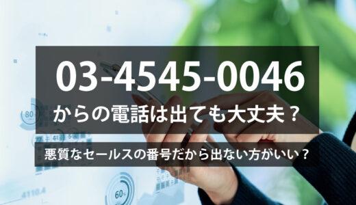 03-4545-0046からの電話は出ても大丈夫?悪質なセールスの番号だから出ない方がいい?