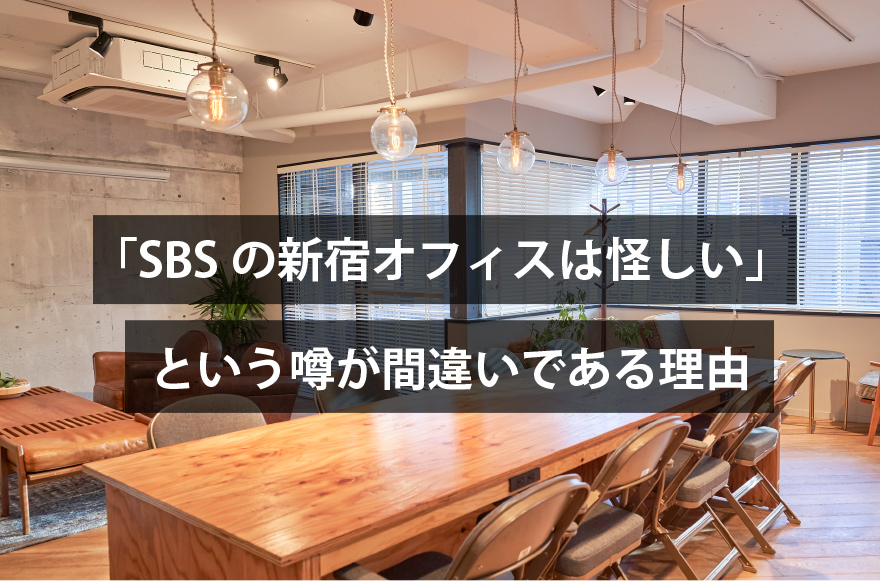 「SBSの新宿オフィスは怪しい」という噂が間違いである理由