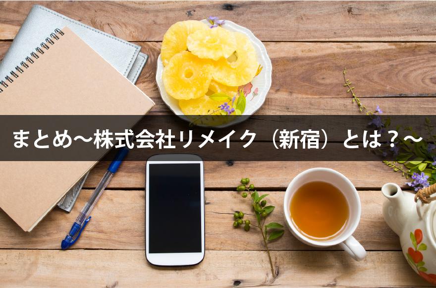 まとめ~株式会社リメイク(新宿)とは?~
