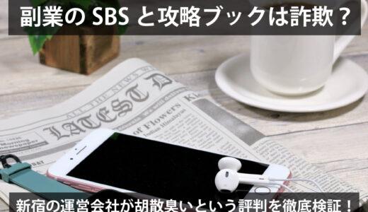 副業のSBSと攻略ブックは詐欺?新宿の運営会社が胡散臭いという評判を徹底検証!