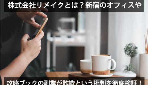 株式会社リメイクとは?新宿のオフィスや攻略ブックの副業が詐欺という批判を徹底検証!